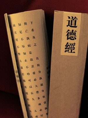 The Rhyming Tao Te Ching (Great book rendered in rhyme 1)