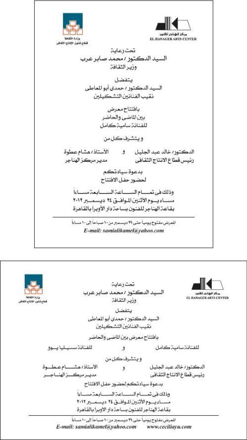 Invitation in Arabic Cairo