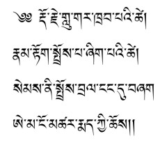 (translated) While singing vajra songs and dancing vajra dances, When all thoughts and fabrications are ceased, Let your mind rest in the state free from fabrications. E MA how amazing - this wonderful Dharma!