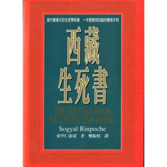 Tibetan book of living & dying in Traditional chinese