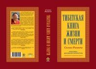 TBLD Russian new final