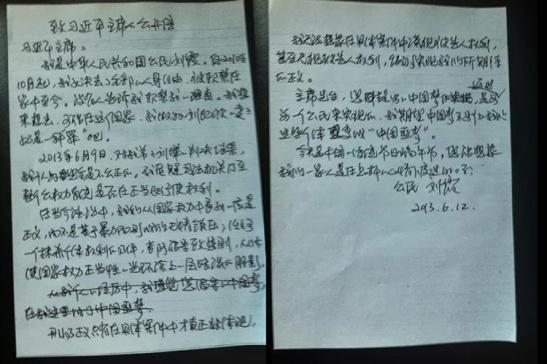 liu_xia_letter2 pen.org