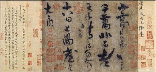 Li Bai calligraphy