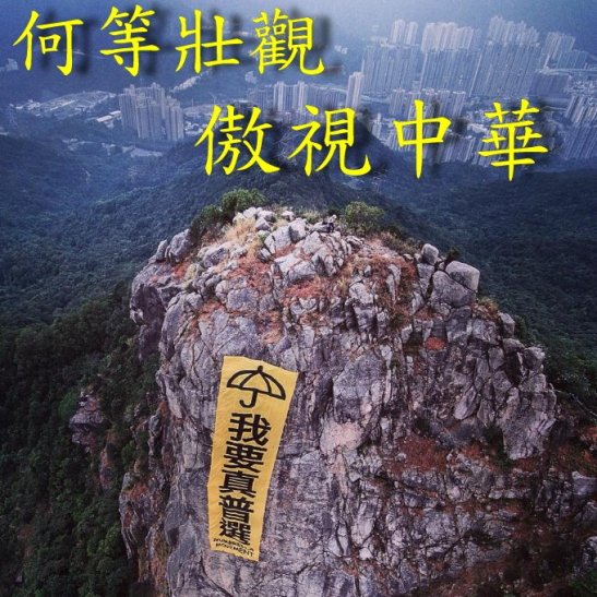 lions peak protest 2014 hong kong4