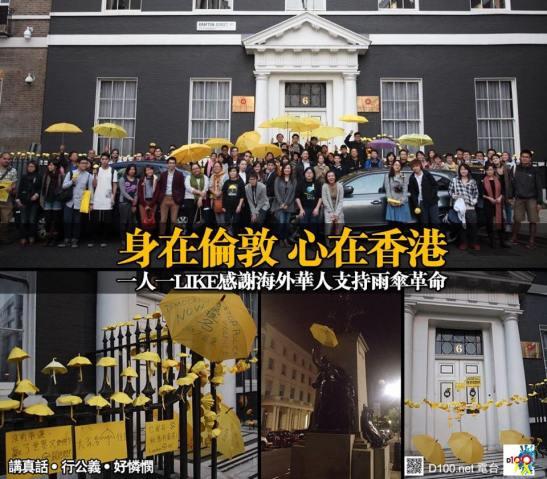 London suports hong kong protest 2014