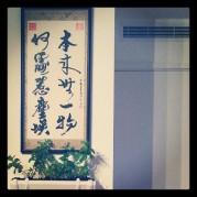 My fav Calligraphy Greenhouse